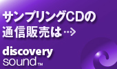 DISCOVERY SOUND