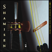 SamplingCD-ROM「SHAMISEN」