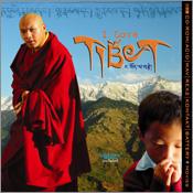 SamplingCD-ROM「I LOVE TIBET」